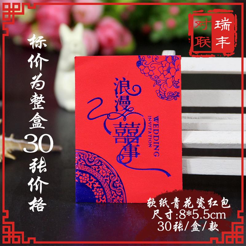结婚迷你盒装小红包青花瓷利是封塞门红包