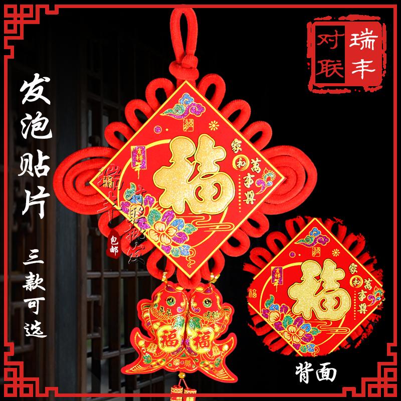 20#洒金发泡双面贴片红线挂鱼中国结